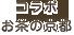 コラボお茶の京都