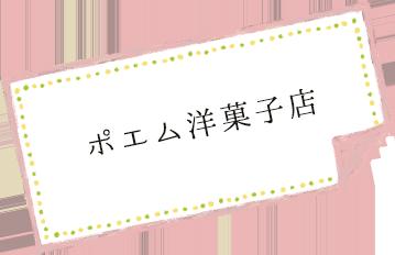 ポエム洋菓子店