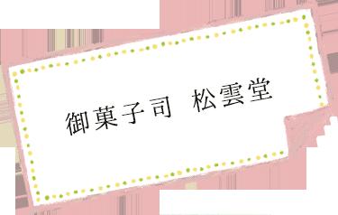 御生菓子司 松雲堂