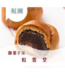 御菓子司 松雲堂